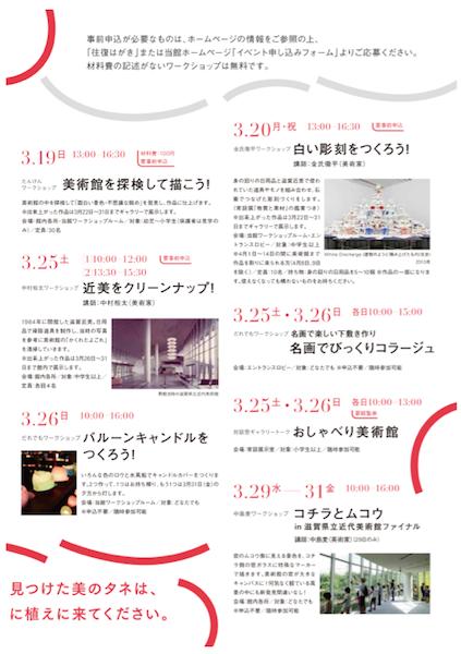 滋賀県立近代美術館マデカラフェスタ中島麦nakajimamugi3