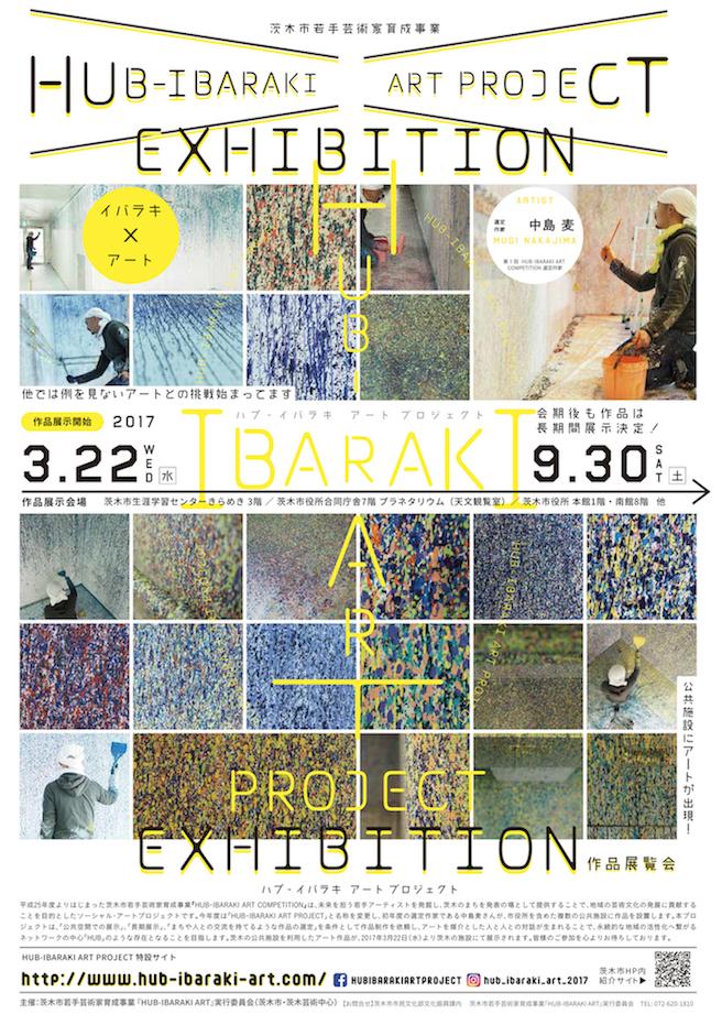 HUB IBARAKI ART PROJECT表1中島麦nakajimamugi
