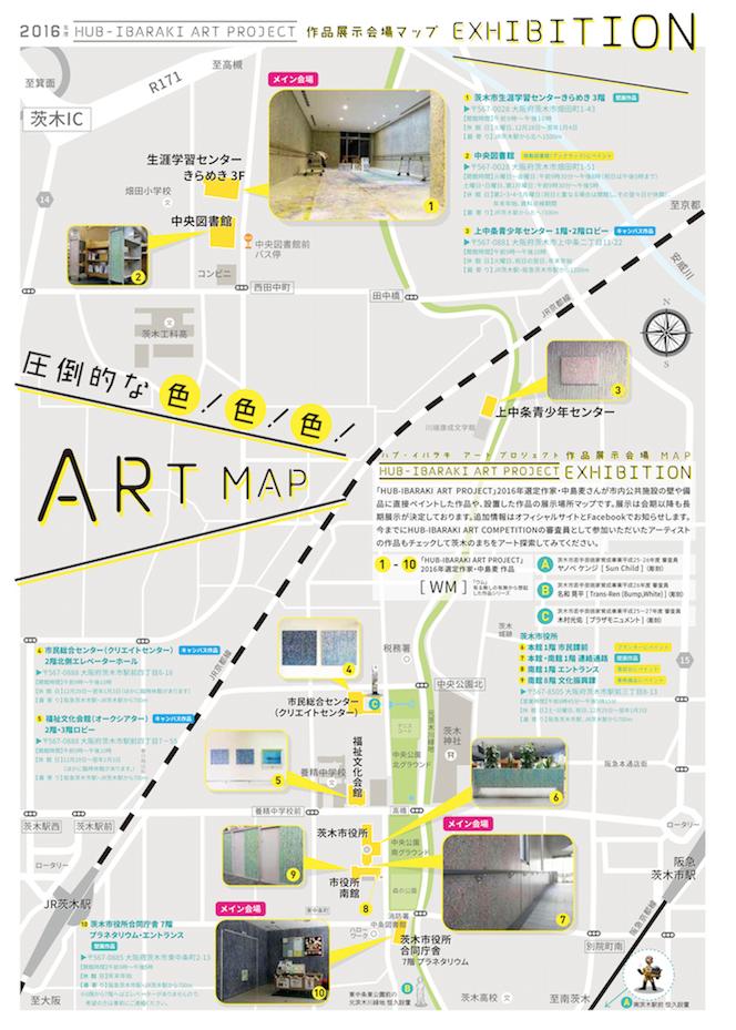 HUB IBARAKI ART PROJECT表2中島麦nakajimamugi