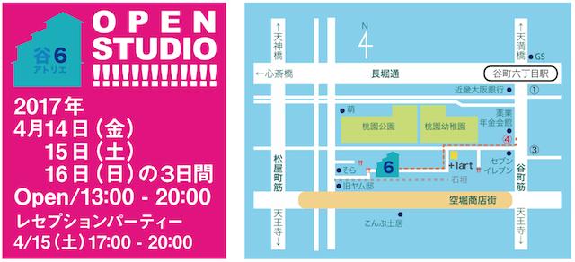 谷6アトリエ 中島麦オープンスタジオ地図