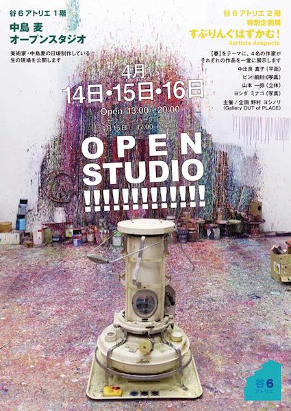 谷6アトリエ 中島麦オープンスタジオ表