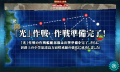 kancolle_20170216-234425888.png