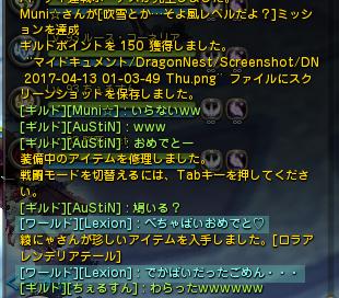 DN 2017-04-13 01-04-57 Thu