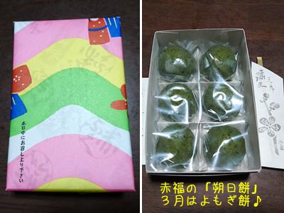 朔日餅(3月)