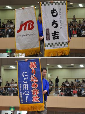 大相撲宝塚場所 14