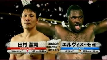 田村潔司vsエルヴィス・モヨ