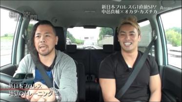 中邑とオカダのドライブ