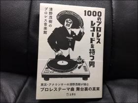 1000のプロレスレコードを持つ男1