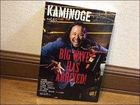 KAMINOGE65
