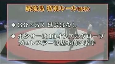 田村vsモヨ@巌流島3