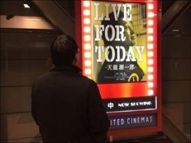 20170308天龍映画を観る