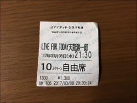 20170308天龍映画を観た