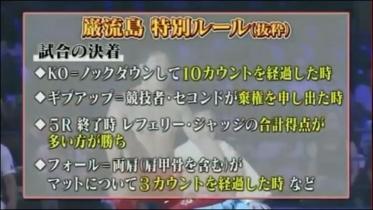 田村vsモヨ@巌流島4