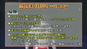 田村vsモヨ@巌流島5