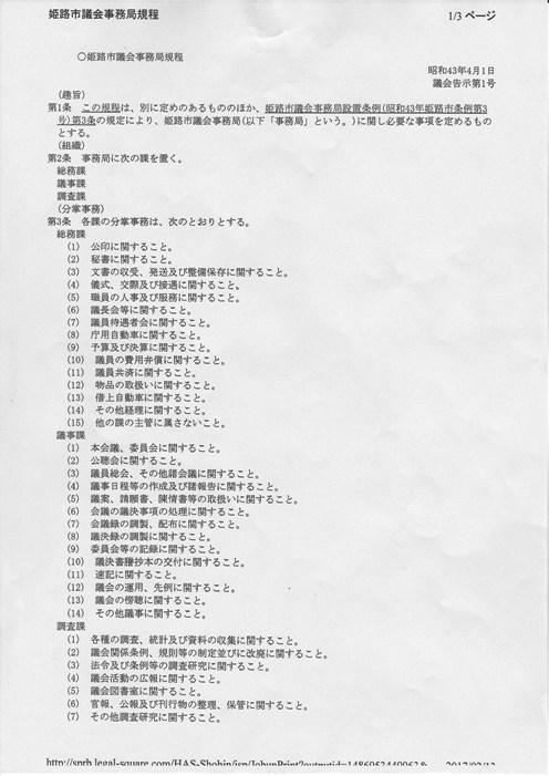 姫路市議会事務局規定-1