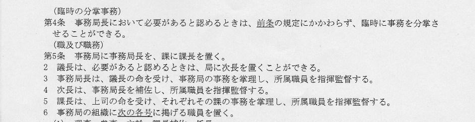 姫路市議会事務局規定一部抜粋