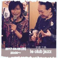 2017-04-06 フライヤー 小柳淳子vo 村山義光g @le club jazz