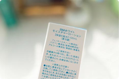 BEAUTY MALL プレミアム APPS+E(TPNa)ローション
