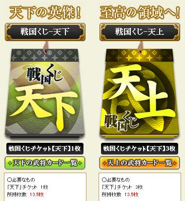 20170215174453戦国くじ - 戦国IXA