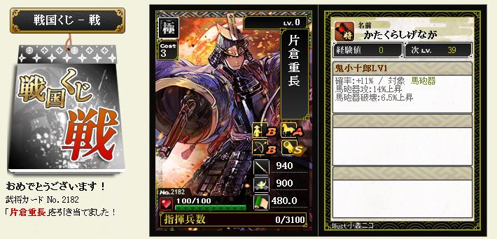 20170215175334戦国くじ - 戦国IXA