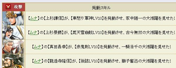 20170313113937報告書 - 戦国IXA