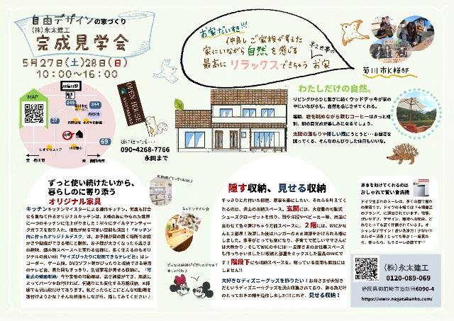 入稿用K様邸見学会チラシ-001 - コピー