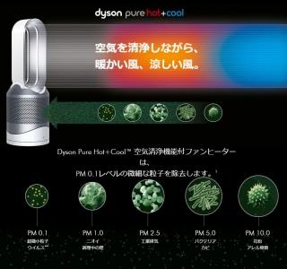 ダイソンHP-01