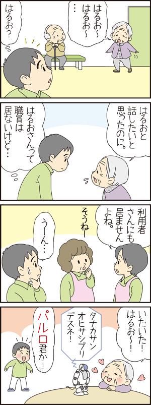 tanishi51.jpg