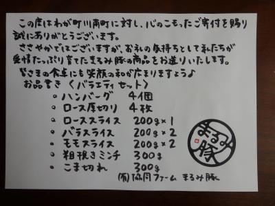 P3160444_convert_20170317232037.jpg