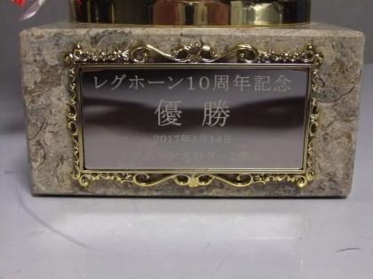 レグホーン10周年③