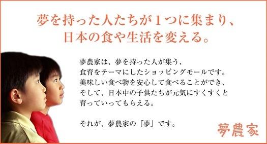 main_yumenouka6.jpg