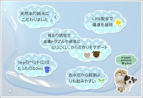 water_setumei2.jpg
