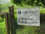 始神峠道01-14