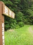 始神峠道01-12