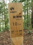 始神峠道04-13
