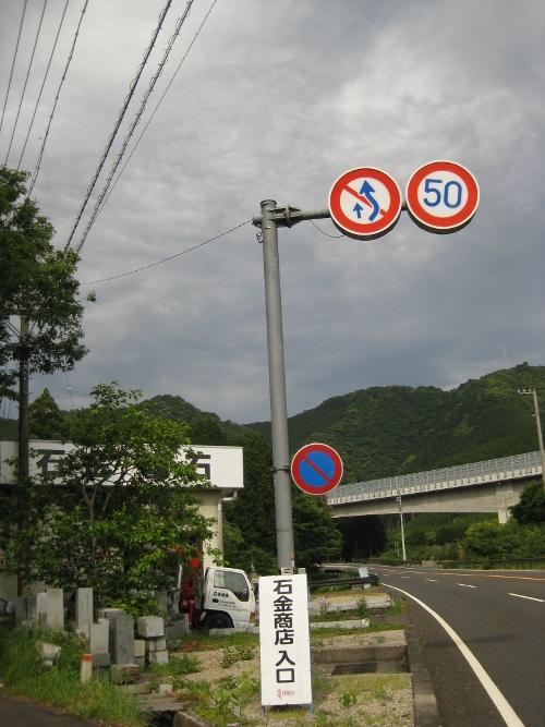 始神峠道06-18