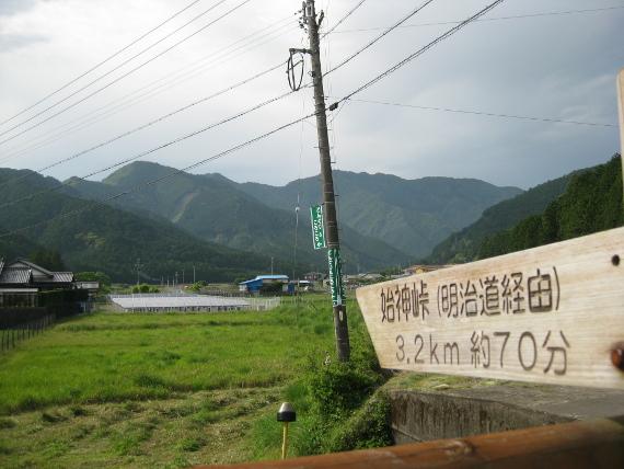 始神峠道07-05