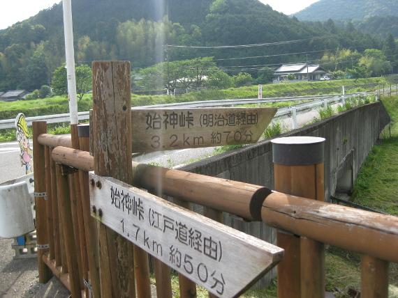 始神峠道07-04