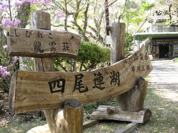 四尾連湖01-01