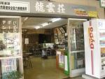 四尾連湖02-02