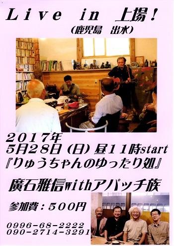 2017izumiraibuBB.jpg