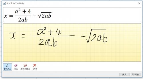 インク数式