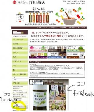 竹田商店HP1