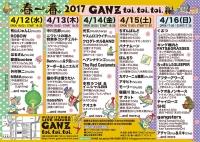 春一番2017 GANZ toi,toi,toi,編