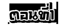 แปลไทย Yaoi