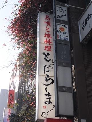 沖縄 とぅばらーま