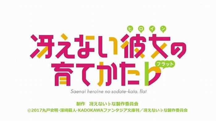 冴えカノ 01話21