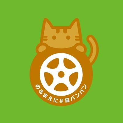 #猫バンバン茶トラ☆