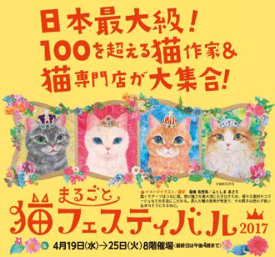 猫フェス2017☆
