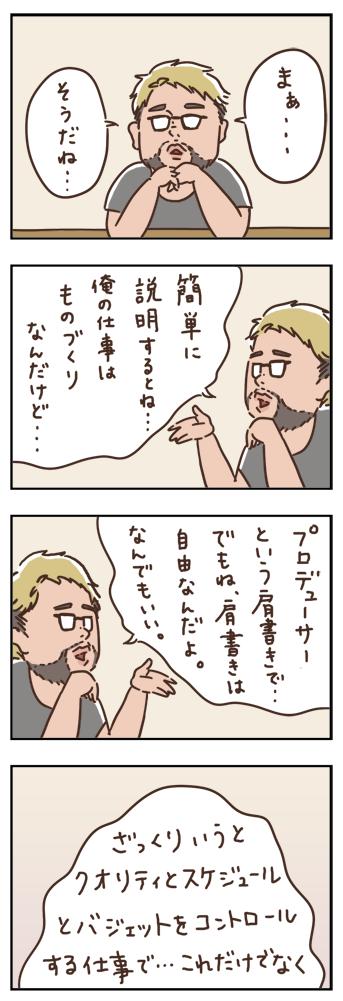 takeda_b_02S.png